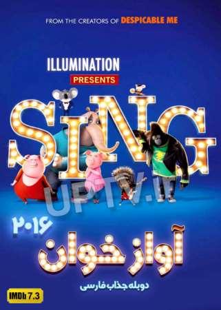 دانلود انیمیشن آواز Sing 2016