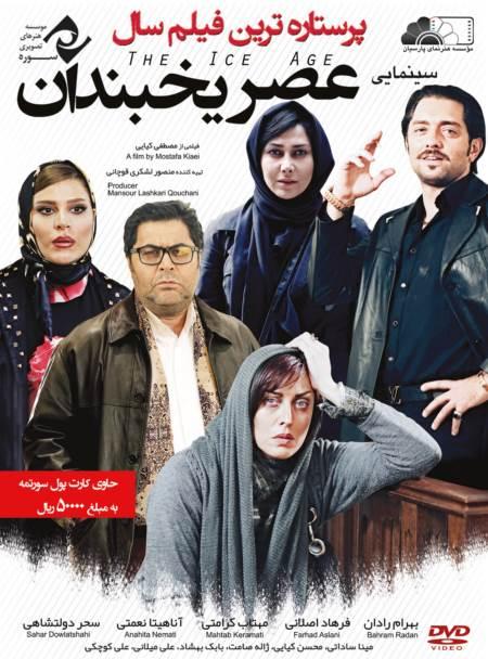 دانلود فیلم ایرانی عصر یخبندان