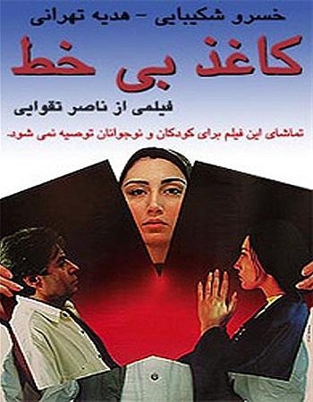 دانلود فیلم ایرانی کاغذ بی خط