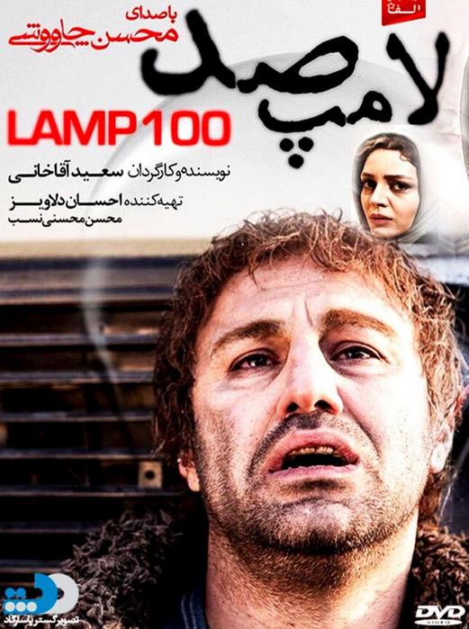 دانلود فیلم لامپ 100 با لینک مستقیم