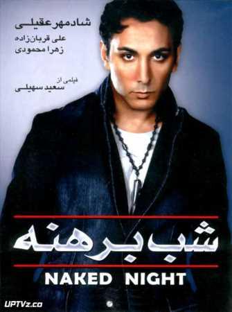 دانلود فیلم ایرانی شب برهنه