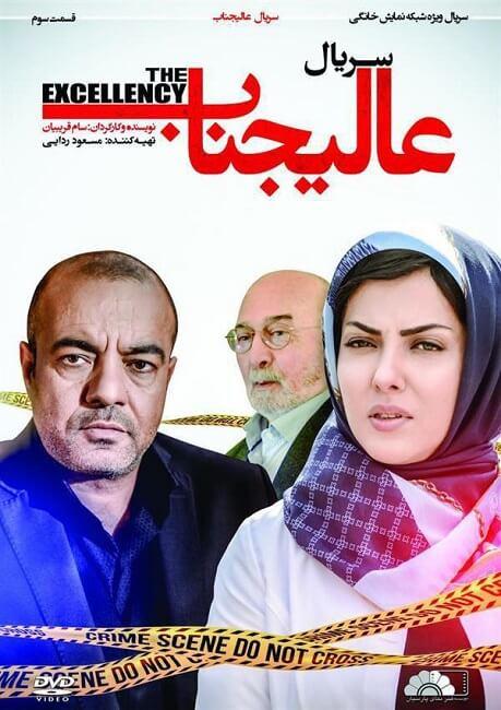 دانلود قسمت سوم سریال عالیجناب با لینک مستقیم