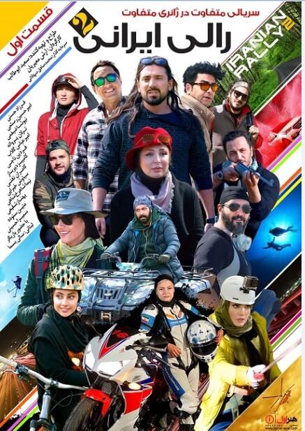 دانلود قسمت اول سریال رالی ایرانی 2 با لینک مستقیم