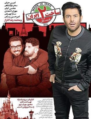 دانلود قسمت اول سریال ساخت ایران ۲ با لینک مستقیم