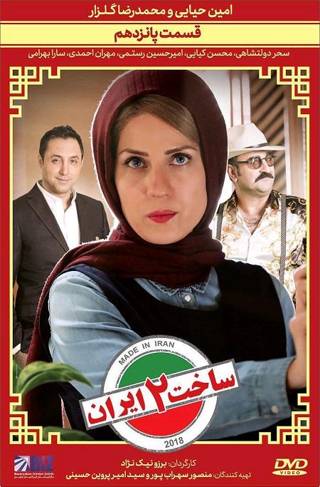 دانلود قسمت پانزدهم سریال ساخت ایران ۲