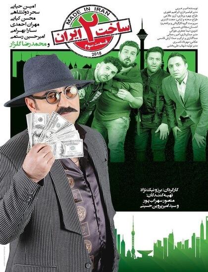 دانلود قسمت سوم سریال ساخت ایران ۲ با لینک مستقیم