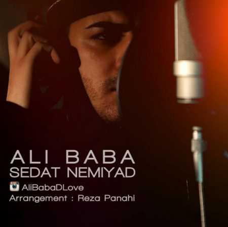 دانلود آهنگ جدید علی بابا صدات نمیاد