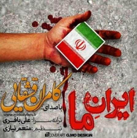 دانلود آهنگ جدید کامران قشقایی ایران ما