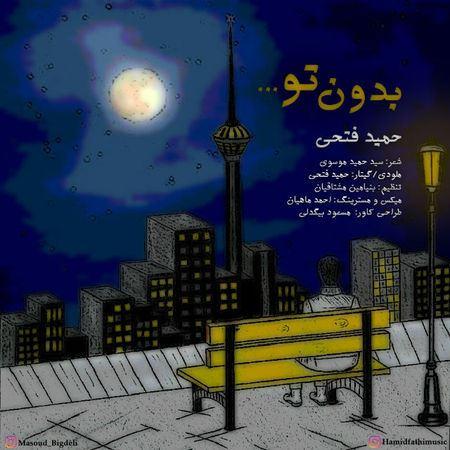 دانلود آهنگ جدید حمید فتحی بدون تو