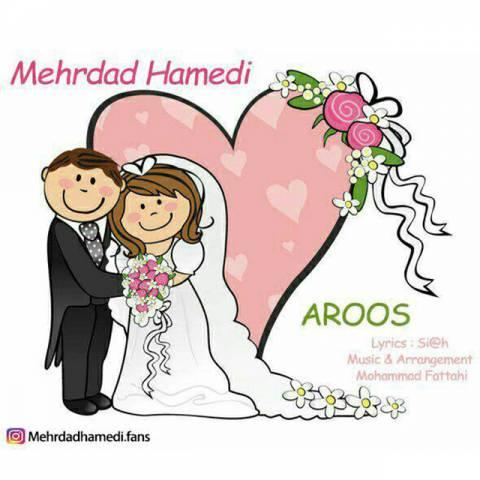 دانلود آهنگ جدید مهرداد حامدی عروس