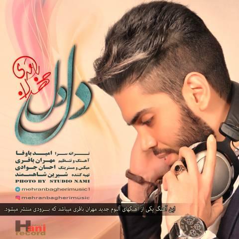 دانلود آهنگ جدید مهران باقری دل دل
