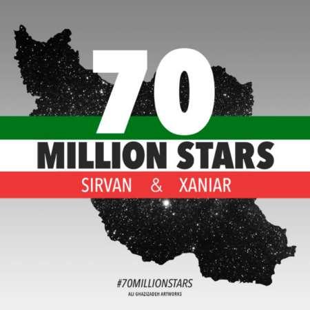 دانلود آهنگ سیروان خسروی 70 میلیون ستاره