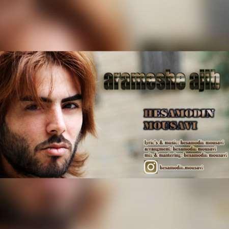 دانلود آهنگ جدید حسام الدین موسوی آرامش عجیب