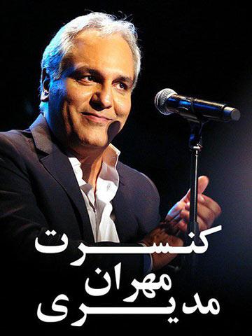دانلود کنسرت مهران مدیری در برج میلاد تهران