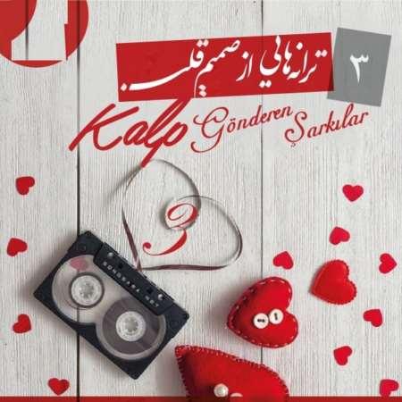 دانلود آلبوم بی کلام ترانه هایی از صمیم قلب 3