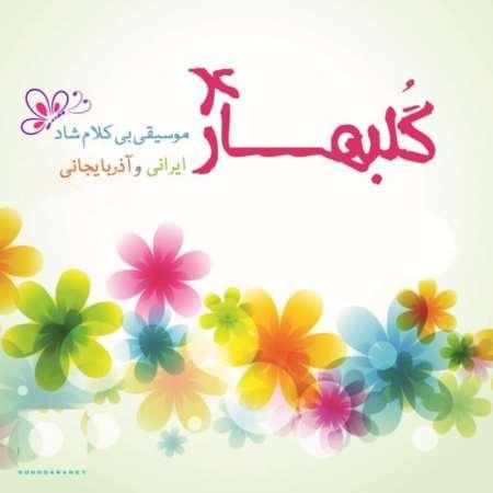 دانلود آهنگ های بی کلام شاد ایرانی و آذری
