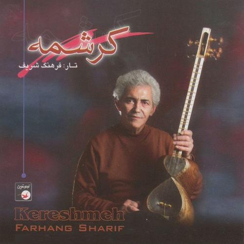 دانلود آلبوم بی کلام تار از فرهنگ شریف به نام کرشمه