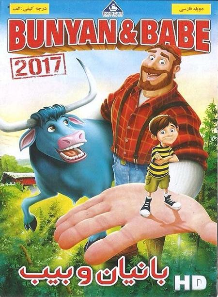 دانلود انیمیشن بانیان و بیب 2017