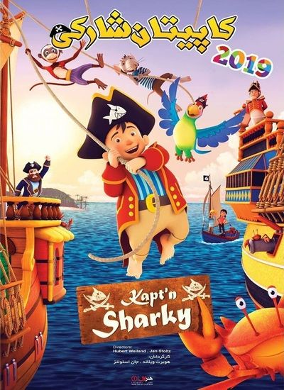 دانلود انیمیشن Captain Sharky - کاپیتان شارکی 2018