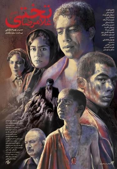 دانلود فیلم غلامرضا تختی با لینک مستقیم