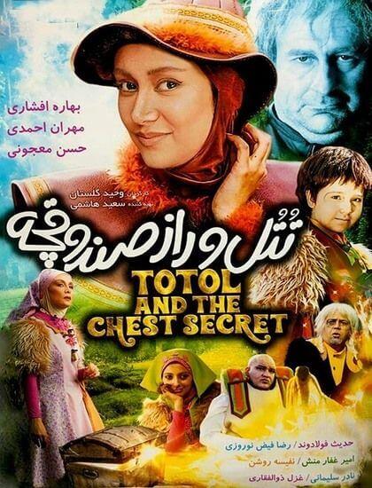 دانلود فیلم تتل و راز صندوقچه با لینک مستقیم
