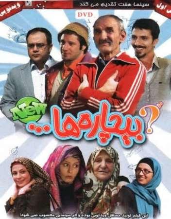 دانلود فیلم ایرانی بیچاره ها