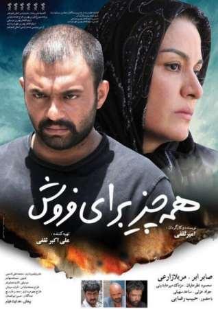 دانلود فیلم ایرانی همه چیز برای فروش