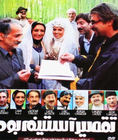 دانلود فیلم ایرانی تقصیر آستینم بود