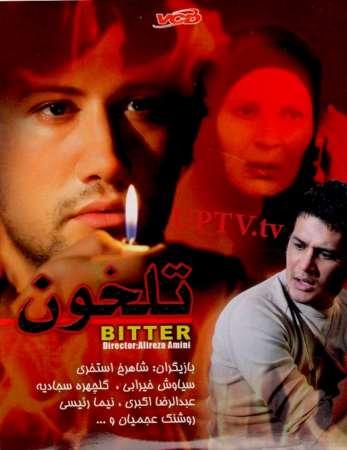 دانلود فیلم ایرانی تلخون