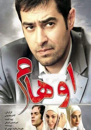 دانلود فیلم ایرانی اوهام