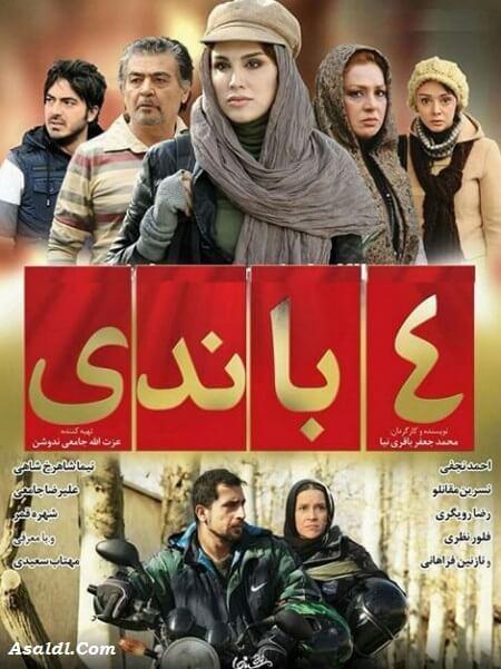 دانلود فیلم ایرانی 4 باندی