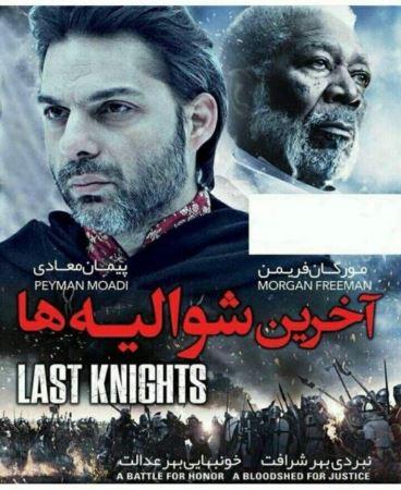 دانلود فیلم آخرین شوالیه ها last knights