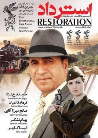 دانلود فیلم ایرانی استرداد