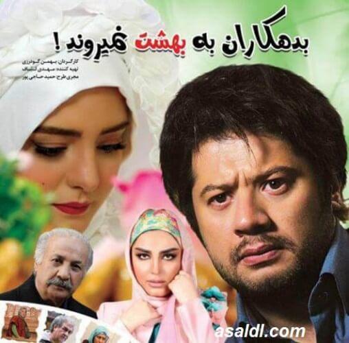 دانلود فیلم ایرانی بدهکاران به بهشت نمیروند