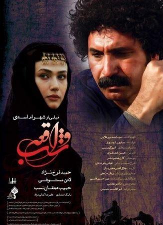 دانلود فیلم ایرانی شب واقعه