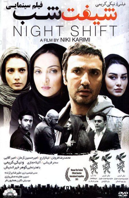 دانلود فیلم ایرانی شیفت شب