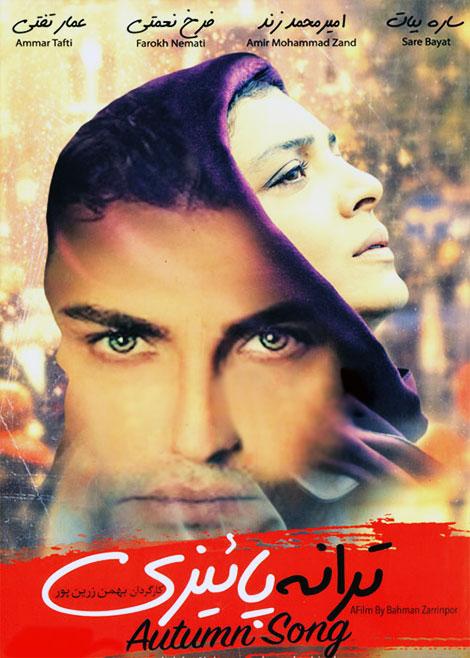 دانلود فیلم ایرانی ترانه پائیزی