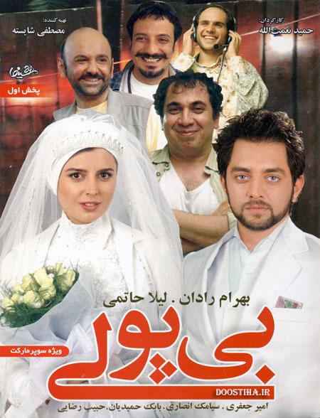دانلود فیلم ایرانی بی پولی