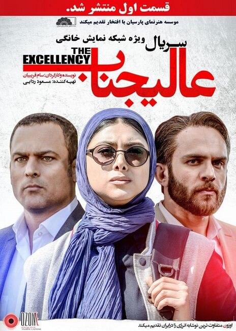 دانلود قسمت اول سریال عالیجناب با لینک مستقیم