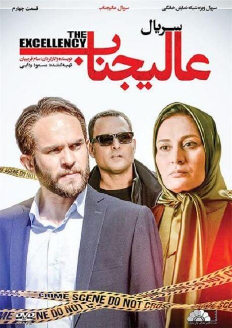 دانلود قسمت چهارم سریال عالیجناب با لینک مستقیم