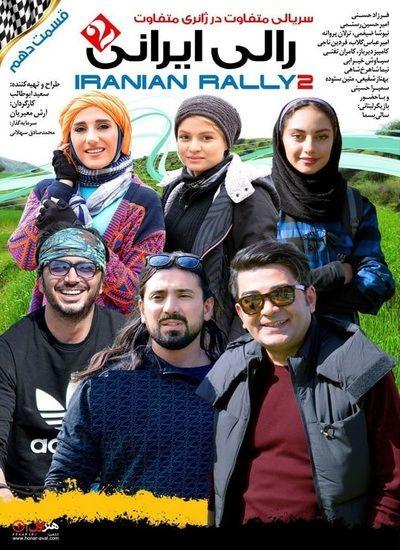 دانلود قسمت دهم سریال رالی ایرانی ۲ با لینک مستقیم