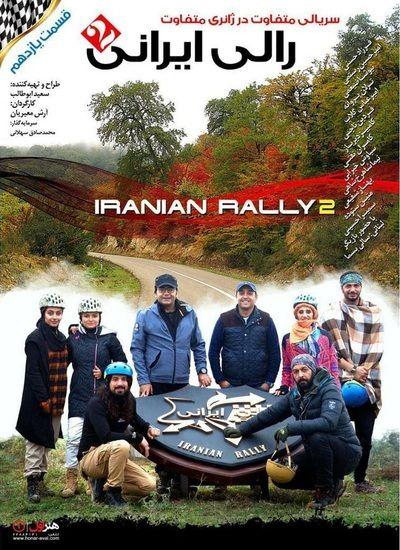 دانلود قسمت یازدهم سریال رالی ایرانی ۲ با لینک مستقیم