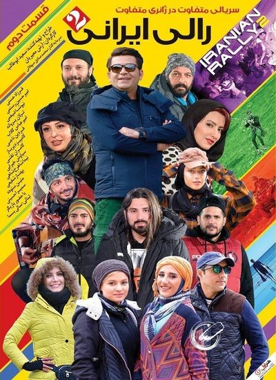 دانلود قسمت دوم سریال رالی ایرانی ۲ با لینک مستقیم