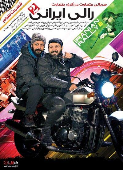 دانلود قسمت سوم سریال رالی ایرانی ۲