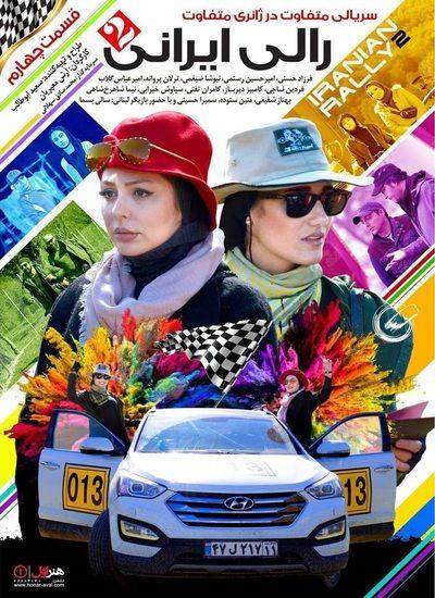 سریال رالی ایرانی 2 قسمت 4