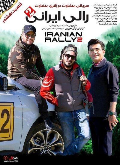 دانلود قسمت هفتم سریال رالی ایرانی ۲ با لینک مستقیم