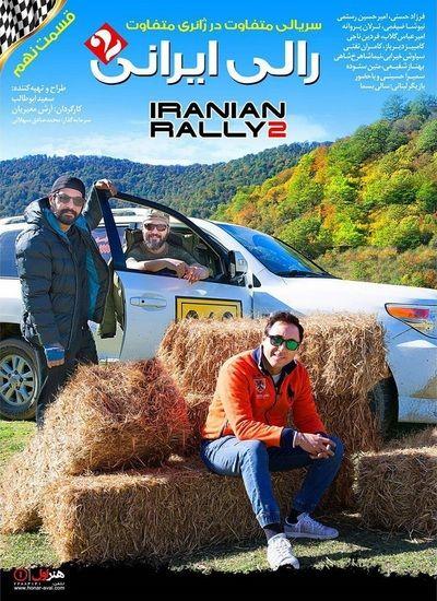 دانلود قسمت نهم سریال رالی ایرانی ۲ با لینک مستقیم