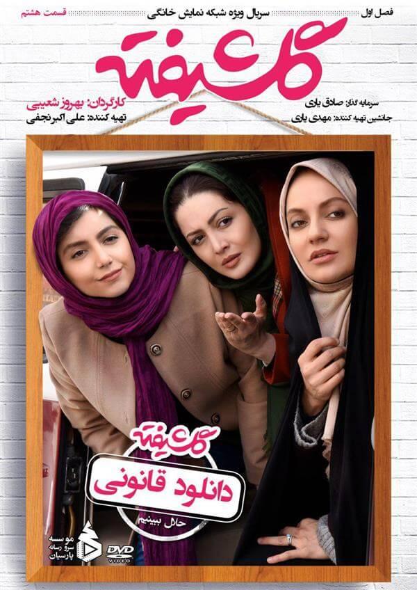 دانلود قسمت هشتم سریال گلشیفته با لینک مستقیم
