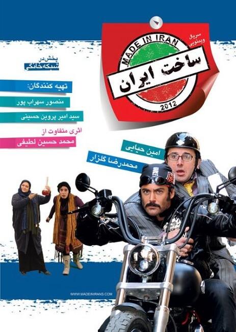 دانلود سریال ساخت ایران 1