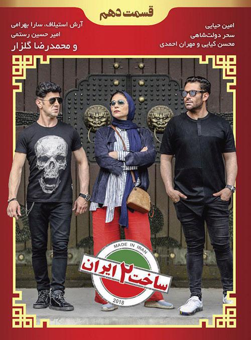 دانلود قسمت دهم سریال ساخت ایران ۲ با لینک مستقیم
